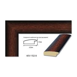 Plastic Frame Art.No: 40-01-01 at 1,37 USD | Baghet.md